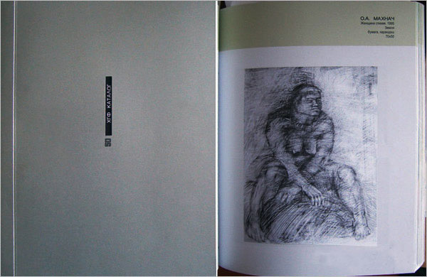Katalog-Institut-Mahnac